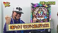#51 「マニア名機シリーズ!」CR超シャカRUSH GL1