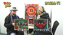 #53 「マジカルカーペットDX」