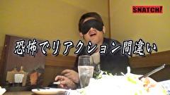 鬼Dイッチーpresents SNATCH! #3 ゲスト:矢野キンタ