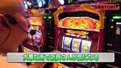 鬼Dイッチーpresents SNATCH! #5 ゲスト:鬼Dイッチー