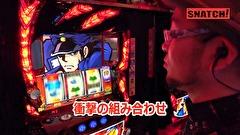 鬼Dイッチーpresents SNATCH! #7 ゲスト:ヤルヲ