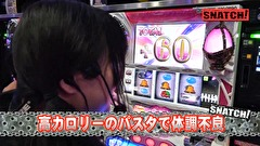鬼Dイッチーpresents SNATCH! #10 ゲスト:おもちくん
