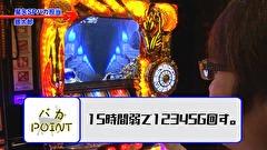 【マンパチ】5号機バカ VS 6号機バカ #1 聖闘士星矢シリーズ