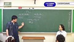 パチ・スロ定時制高校~射駒先生~ #1