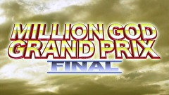 【特番】MILLION GOD GRAND PRIX FINAL 前編