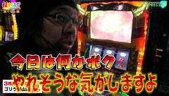 打チくる!? #211【濱マモル前編】真モグモグ風林火山2