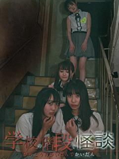 学校の階段で怪談 第一夜