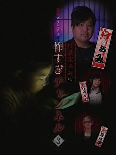 恐怖バラエティ!怪談家ぁみの怖すぎチャンネル(3)
