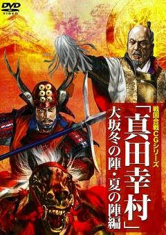 戦国CG合戦シリーズ 「真田幸村」 大阪冬の陣・夏の陣編