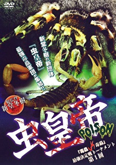 虫皇帝POISON 『毒蟲vs毒蟲』 最強決定戦トーナメント 第1回