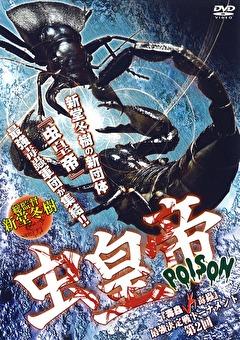虫皇帝POISON 『毒蟲vs毒蟲』 最強決定戦トーナメント 第2回