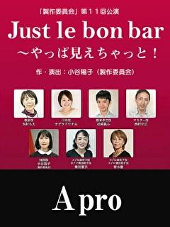 舞台「Juste le bon bar~楽屋もロビーも見えちゃっと!Aプロ」