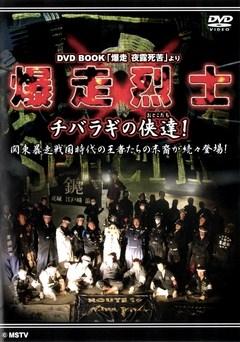DVD BOOK「爆走 夜露死苦」より 爆走烈士 チバラギの侠達(おとこたち)!
