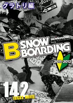 スノーボードハウツー B SNOWBOARDING グラトリ編