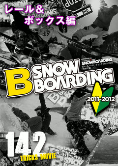 スノーボードハウツー B SNOWBOARDING レール&ボックス編