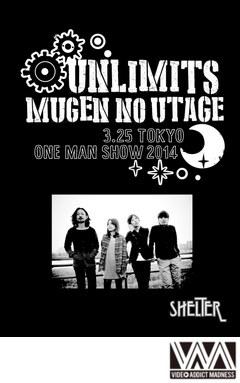 """UNLIMITS pre""""夢幻の宴vol.24~夢幻シンドロームのマーチ~""""/UNLIMITS"""