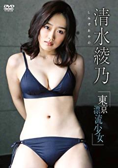 東京・漂流少女 清水綾乃
