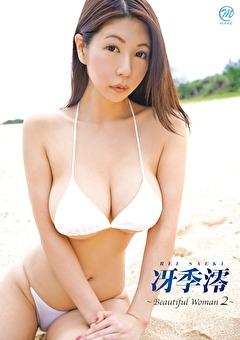 Beautiful Woman 2 冴季澪