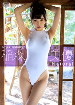 Natural 稲森美優