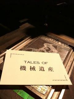 TALES OF 機械遺産